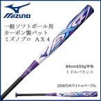 ミズノ 野球 MIZUNO ミズノ 一般ソフトボール用 3号 ゴムボール用 カーボン製 バット ミズノプロ AX4 エーエックスフォー 84cm650g平均 ミドルバランス JSA