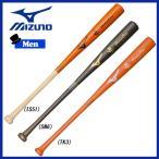 野球 バット 硬式 木製 一般用 ミズノ MIZUNO BFJマーク入り グローバルエリート 中国アオダモ 84cm900g平均