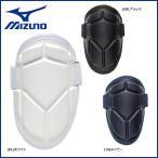 野球 MIZUNO【ミズノ】 アームガード 打者用防具 -高校野球対応-
