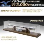 バット ミズノ MIZUNO イチロー選手MLB通算3000安打記念モデル 本人仕様ミニチュアモデル プラチナコート 特製ケース入 日本製