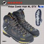 MAMMUT(マムート) Ridge Combi High WL GTX Men リッジクライムハイWL GTX (P) (SB) (PDN)(sale15)
