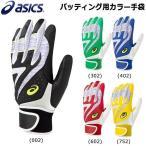 ASICS 限定 カラーバッティング手袋 3121A467 メール便配送