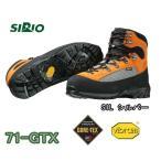 ショッピング登山 SIRIO 71-GTX シリオ 登山靴 アウトドア トレッキング 登山 靴 ブーツ シューズ ハイキング 山登り(SB)
