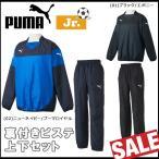 SALE 子ども用 サッカーウェア プーマ PUMA ジュニア裏付き ピステ上下セット