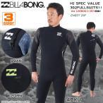 ショッピングウェットスーツ ウェットスーツ フルスーツ ジャージ 3/2mm サーフィン 17 BILLABONG ビラボン メンズ チェストジップ FULL Carbon X DRY + Athlete Jr2 LTD 17ss-wet