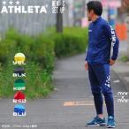 Yahoo!MOVEサッカーウェア アスレタ ATHLETA 定番チーム対応ジャージジャケット&パンツ クイックシリーズ ath-team 【メーカー取り寄せ】