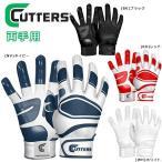 野球 バッティング手袋 一般用 カッターズ CUTTERS パワーコントロール 両手用