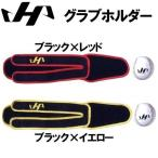 ハタケヤマ S#野球 グラブホルダー ボール付 HATAKEYAMA