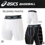 SALE asics baseball【アシックスベースボール】一般用 スライディングパンツ ファウルカップ収納式