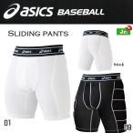 SALE 野球 asics baseball【アシックスベースボール】ジュニア 少年用 スライディングパンツ ファウルカップ収納式