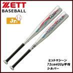 野球 バット 軟式 少年用 ジュニア用 カーボン ゼット ZETT ヒットマシーン 72cm400g平均 シルバー