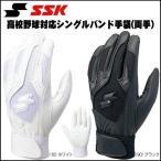 SSK エスエスケイ  野球 高校野球対応シングルバンド手袋 両手  BG3004W 10 WT  M