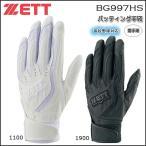 ショッピング高校野球 野球 バッティング手袋 一般用 高校野球対応 ゼット ZETT インパクトゼット 両手用 合成皮革