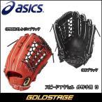 野球 グラブ グローブ 硬式用 一般用 アシックスベースボール asicsbaseball ゴールドステージ スピードアクセル 外野手用 13