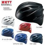 野球 ZETT【ゼット】 軟式用 捕手用ヘルメット