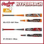 野球 バット カーボン 軟式用 少年用 ジュニア用 ローリングス Rawlings ハイパーマッハ 78cm540g平均 80cm550g平均