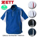 野球 ZETT ゼット 一般用 半袖ハーフジップジャンパー 防風ジャケット Vジャン -高校野球対応-