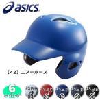 野球 asics【アシックス】 GOLDSTAGE【ゴールドステージ】 一般軟式用 バッティングヘルメット 両耳付