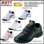 野球 トレーニングシューズ ジュニア ゼット ZETT ランゲットDX
