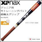 野球 バット ジュニア用 トレーニングバット ザナックス xanax 超極太グリップ 竹バット 硬式 軟式 ティー トス打撃可 80cm 900g平均