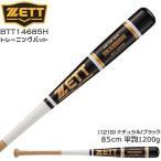 野球 トレーニングバット 硬式 木製 ゼット ZETT トレーニング 実打可能 85cm1200g平均 ナチュラル/ブラック