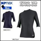 野球 アンダーシャツ 一般 ザナックス xanax ミドルネック パワーアンダーシャツ 七分袖