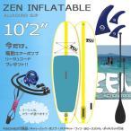 SUP スタンドアップパドルボード ZEN INFLATABLE ALLROUNDER SUP イエロー インフレータブル パドル付 10'2 電動ポンプ・リーシュ セット!