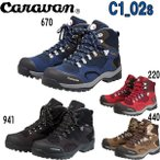 ショッピングトレッキングシューズ キャラバン Caravan C-1 02S 【キャラバン】トレッキングシューズ(SB)