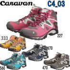 ショッピングトレッキングシューズ キャラバン Caravan C-4 03 【キャラバン】トレッキングシューズ(SB)