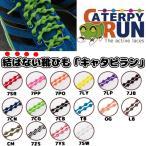 CATERPYRUN キャタピラン 結ばないくつひも 伸縮型靴紐 50cm/子ども・女性向け、75cm/一般向け