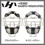 キャッチャー防具マスク軟式用一般用ハタケヤマHATAKEYAMA捕手用マスクハイクラス