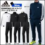 メンズ スポーツカジュアルミックス アディダス adidas ESSENTIALS 3ストライプジャージ -上下セット-