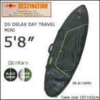 ショッピングサーフ DESTINATION(デスティネーション) デイバッグDX ミニ 5'8 ハードケース サーフィン