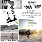 グラトリ グランドトリック HOW TO DVD LET'S TRY 4 DVD