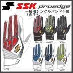 野球 SSK エスエスケイ 一般用 バッティング手袋 両手用 プロエッジ