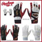 野球 バッティング手袋 一般用 ローリングス Rawlings 両手 右投げ左打ち選手 専用 バッティンググラブ