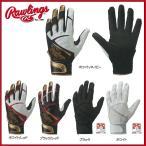 野球 バッティング手袋 一般用 ジュニア用 ローリングス Rawlings 両手用 バッティンググラブ