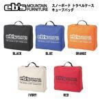 スノーボード トラベルケース EBS エビス CUBE BAG キューブバッグ 品番3700573