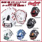 野球 グラブ グローブ 軟式用 一般用 ローリングス Rawlings HOH カラーシンクパッチ Japan Limited オールラウンド用 右投げ用 7