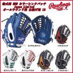 野球 グラブ グローブ 軟式用 一般用 ローリングス Rawlings HOH カラーシンクパッチ Japan Limited オールラウンド用 右投げ用 12