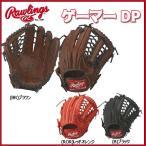 野球 グラブ グローブ 軟式用 一般用 ローリングス Rawlings ゲーマー DP オールラウンド用 11 g-sl