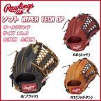 ソフトボール グラブ グローブ 一般用 ローリングス Rawlings ソフト HYPER TECH DP オールラウンド用 サイズ12.5