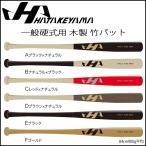 野球 バット 一般硬式用 木製 竹バット ハタケヤマ HATAKEYAMA 84cm900g平均