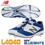 野球 スパイク 一般用 埋め込み金具 ニューバランス newbalance L4040AB3D BLUE/WHITE ブルーホワイト