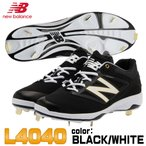 野球 スパイク 一般用 埋め込み金具 ニューバランス newbalance L4040BK3D BLACK/WHITE ブラックホワイト