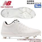本日ポイントアップデー 野球 シューズ New Balance ニューバランス 一般 高校野球 埋込金具スパイク 樹脂底 ローカット ホワイト L4040JW5