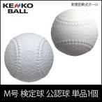 野球 ボール 軟式 一般用 中学生用 ナガセケンコー NAGASE KENKO M号 検定球 公認球 1個 単品