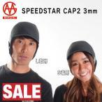 MAGIC(マジック) SPEEDSTAR CAP2 3mm スピードスター ヘッドキャップ