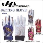 ハタケヤマ バッティング グローブ 手袋 両手用 MG-B16 バッティンググラブ 野球用品