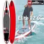 SUP スタンドアップパドルボード 16 レッドパドル Red Paddle Elite 12.6x26 インフレータブルボード エアーボード